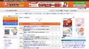 人気ブログランキング ブログ王
