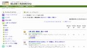リンクリックブログランキング